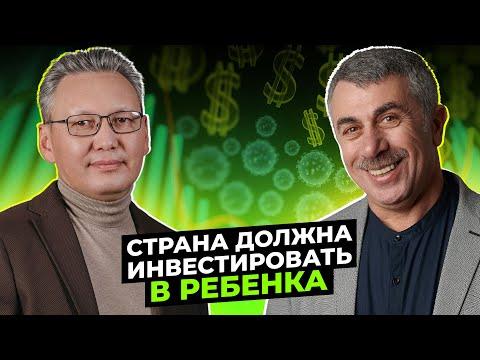 Доктор Комаровский: «Страна должна инвестировать в ребенка»