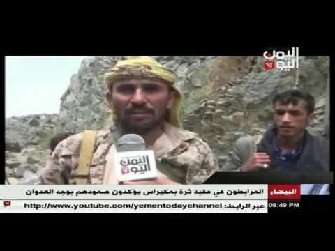 قناة اليمن اليوم تلتقي المرابطين في عقبة ثرة بمكيراس في البيضاء 28 - 6 - 2017
