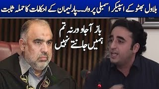 Bilawal Bhutto Bashing Action Against Speaker Assembly Asad Qaiser | Parliment Hamla Broken