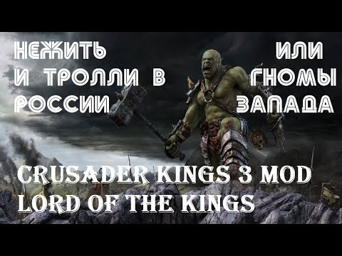 Crusader Kings 3   MOD: Нежить в России или гномы на Западе   куда двинет ОРДА ОРКОВ ^^