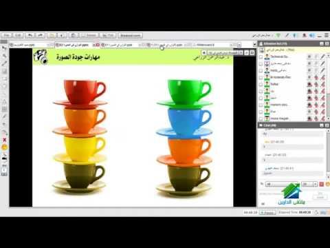مهارة جودة الصورة في التصوير و التصميم | أكاديمية الدارين | الدرس الثالث