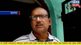 জেলা সভাপতিকে বহিস্কার বিজেপির রাজ্য শৃঙ্খলা কমিটির NEWS BANGLA 24x7 EXCLUSIVE (BREAKING NEWS)
