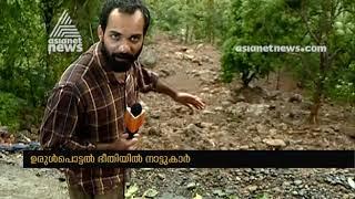 Kerala Rains : Kozhikode Alumoola natives in fear of landslide