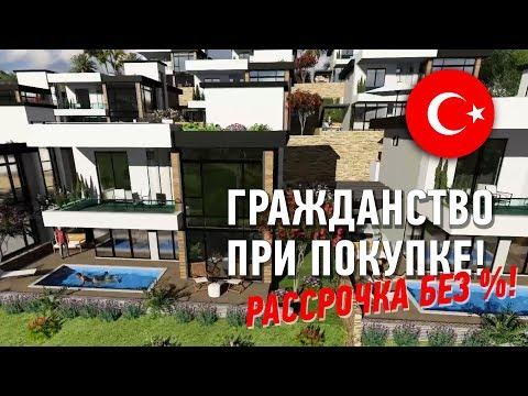 Liberty Villas: гражданство Турции в подарок! | Виллы у моря, недвижимость в Турции photo