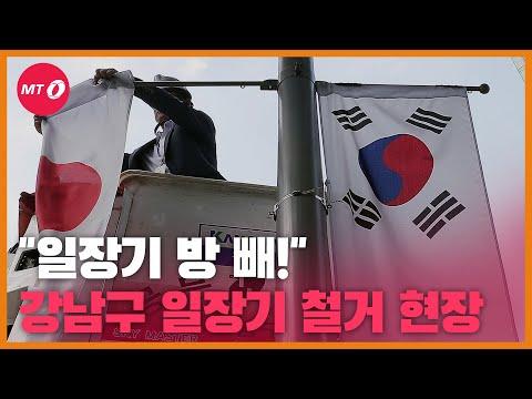 """""""일장기 다 내려!""""...'단호박' 강남구 일장기..."""