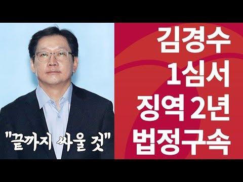 '드루킹 공모' 김경수 경남지사 징역 2년... '구치...
