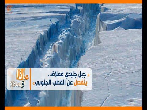 ماذا ولماذا: جبل جليدي عملاق.. ينفصل عن القطب الجنوبي