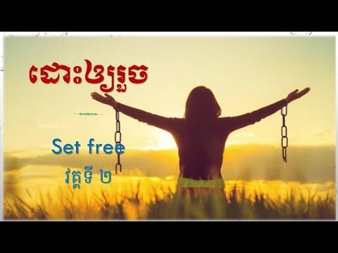 Set Free II (Part 1)
