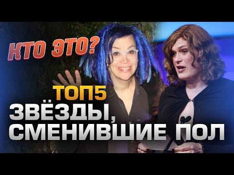 ТОП5 ЗВЁЗД, СМЕНИВШИХ ПОЛ