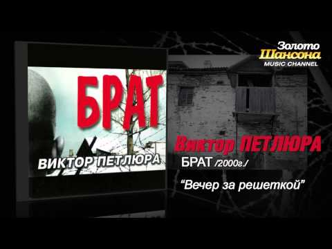 Виктор Петлюра - Вечер за решёткой (Audio) - UC4AmL4baR2xBoG9g_QuEcBg