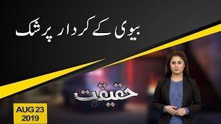 Haqeeqat | Biwi Kay Kirdar Per Shak | 23 August 2019 | 92NewsHD