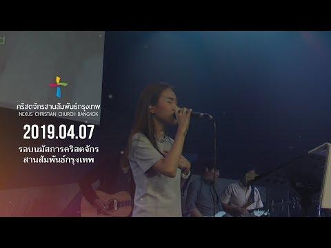 Nexus Bangkok 2019/04/07