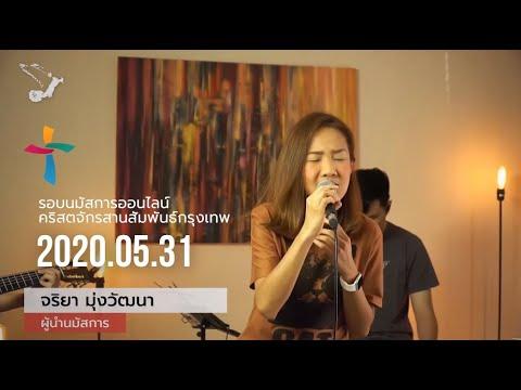 Online  Stay Home  Nexus Bangkok  2020/05/31