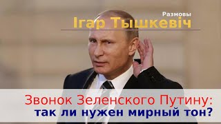 Звонок Зеленского Путину: