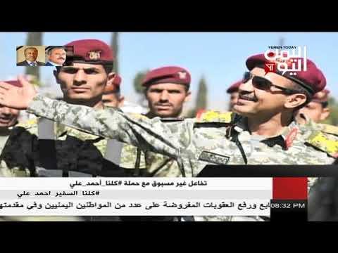 استمرار التفاعل مع حملة رفع العقوبات عن السفير احمد علي عبدالله صالح