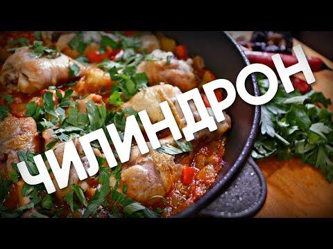 Рецепт | Курица Чилиндрон от Димы Фреско (Chilindrón)