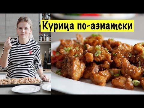 Курица по-азиатски в апельсиновом соусе | Готовим без фритюрницы photo