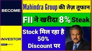 Mahindra Group की तेज़ तूफान FII ने खरीदा 8% Steak, Stock मिल रहा है 50% Discount पर | Multibagger