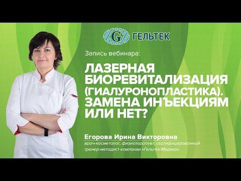 Лазерная биоревитализация (гиалуронопластика). Замена инъекциям или нет? photo