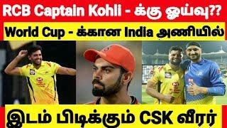 விராட் கோஹ்லிக்கு ஓய்வு - உலக கோப்பைக்கான இந்திய அணியில் இடம் பிடிக்கும் CSK வீரர்