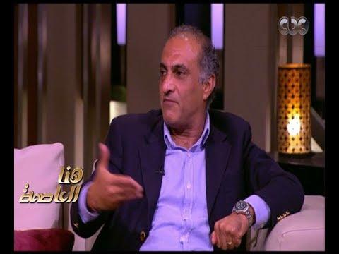هنا العاصمة | تامر حمدي : بليغ حمدي عنده مفتاح قلوب المصريين والحانه بسيطة