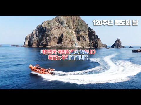 120주년 독도의 날 / 대한민국 의 동쪽 끝 독도 / 독도 드론샷