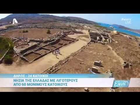 """Νησιά της Ελλάδας με λιγότερους από 60 μόνιμους κατοίκους - """"Ελένη"""" - UC4sPfixDRkpkF4dM-H66T0w"""