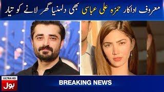 Hamza Ali Abbasi is getting Married After Hassan Ali | Breaking News | BOL News