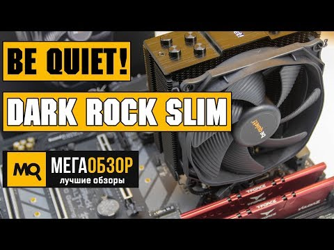be quiet! Dark Rock Slim обзор кулера - UCrIAe-6StIHo6bikT0trNQw