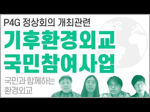 P4G 정상회의 개최 관련 기후환경외교 국민참여사업