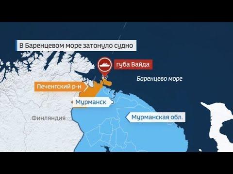 В Баренцевом море ищут людей с перевернувшегося судна - Россия 24