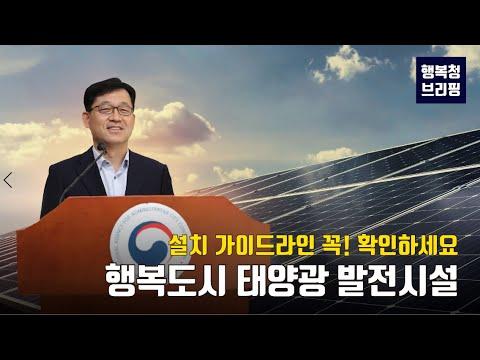 10/21 행복청 브리핑 ??행복도시 태양광 발전시설 설치 가이드라인 제정에 대한 설명??