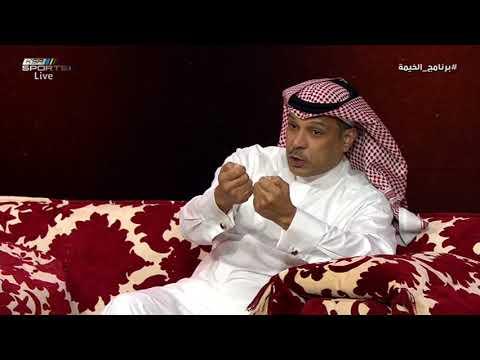 صالح الداوود - الأهلي يتعب في خدمة البلد وفي المقابل يصبح متضرر في نهاية المشوار #برنامج_الخيمة