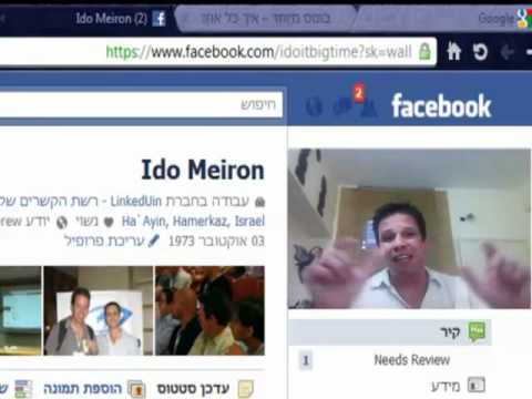 פייסבוק - קורס פייסבוק לעסקים חינם בוידאו כאן וב  facebook