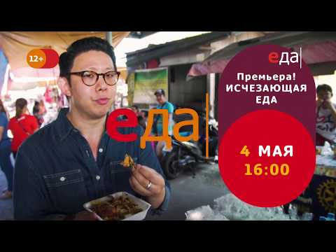 Премьера! «Исчезающая еда» на телеканале «Еда»!