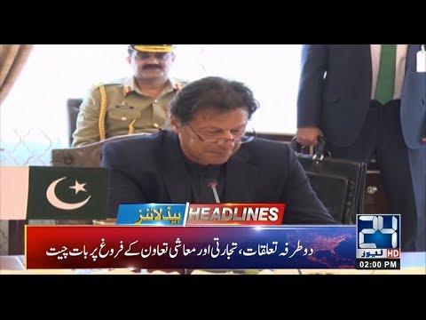 News Headlines | 2:00pm | 22 March 2019 | 24 News HD