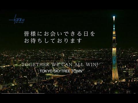 東京スカイツリータウン「日常篇」