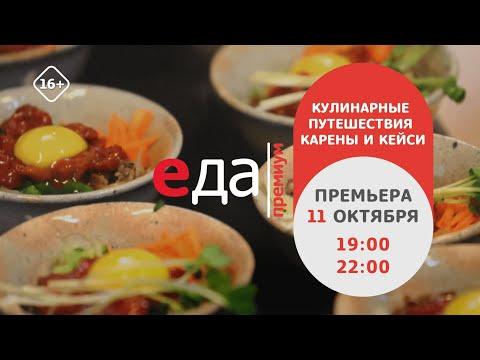 Премьера   «Кулинарные путешествия Карены и Кейси» на телеканале «Еда Премиум»!