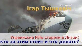 Украинские ИЛы сгорели