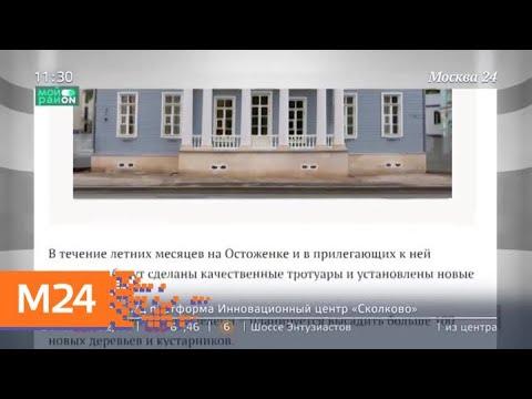 Собянин сообщил о благоустройстве Остоженки - Москва 24 photo