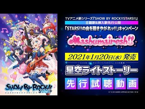 【STARS!!新曲公開】Mashumairesh!!「星空ライトストーリー」先行試聴!!