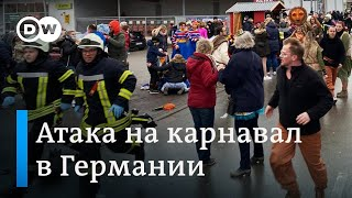 Атака на карнавал
