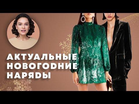 Актуальные Новогодние Наряды!