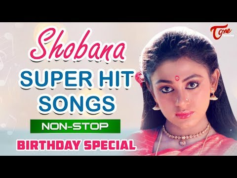 Shobana Super Hit Songs | All Time Hit Telugu Movie Video Songs Jukebox | TeluguOne