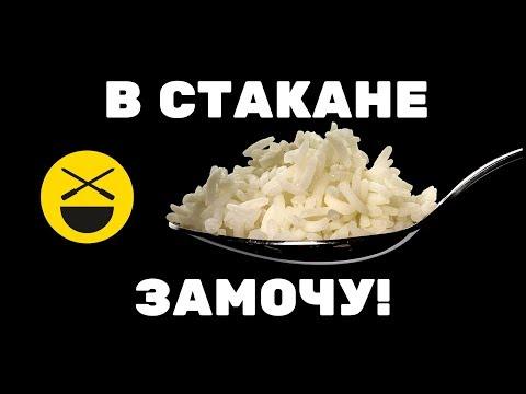 ПЛОВ     СЕКРЕТЫ РИСА      №4.1 Кулинарное исследование Сталика Ханкишиева
