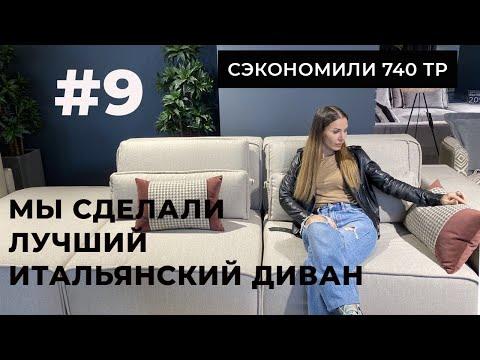 Ремонт убитой новостройки №9 | Итальянский диван за 60 тр, КАК?  | Сэкономили 740 тр.