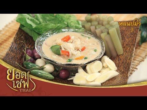 ยอดเชฟไทย (Yord Chef Thai) 30-09-18 : หลนปูม้า