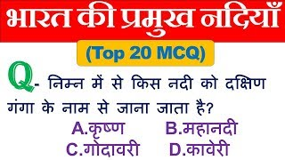 GK Trick | Rivers of india | Gk in hindi | General knowledge | gk question answer | gktoday