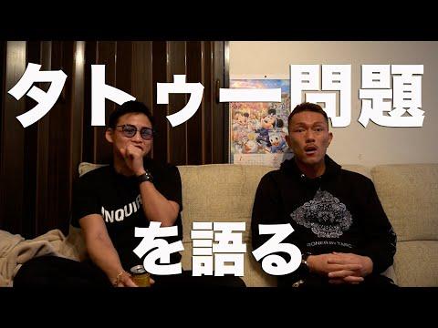 井岡一翔のタトゥー問題について