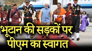प्रधानमंत्री Narendra Modi पहुंचे Bhutan: PM Modi receives ceremonial welcome in Bhutan